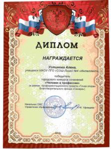 Diplom_Ustinova