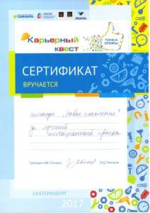 Kar_erniy_kvest_sertifikat_1