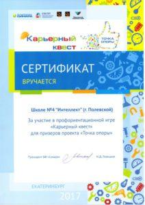 Kar_erniy_kvest_sertifikat_3