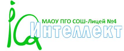 """МАОУ ПГО """"СОШ-Лицей № 4 """"Интеллект"""""""