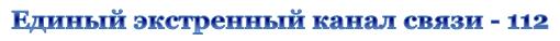 Единый экстренный канал связи - 112