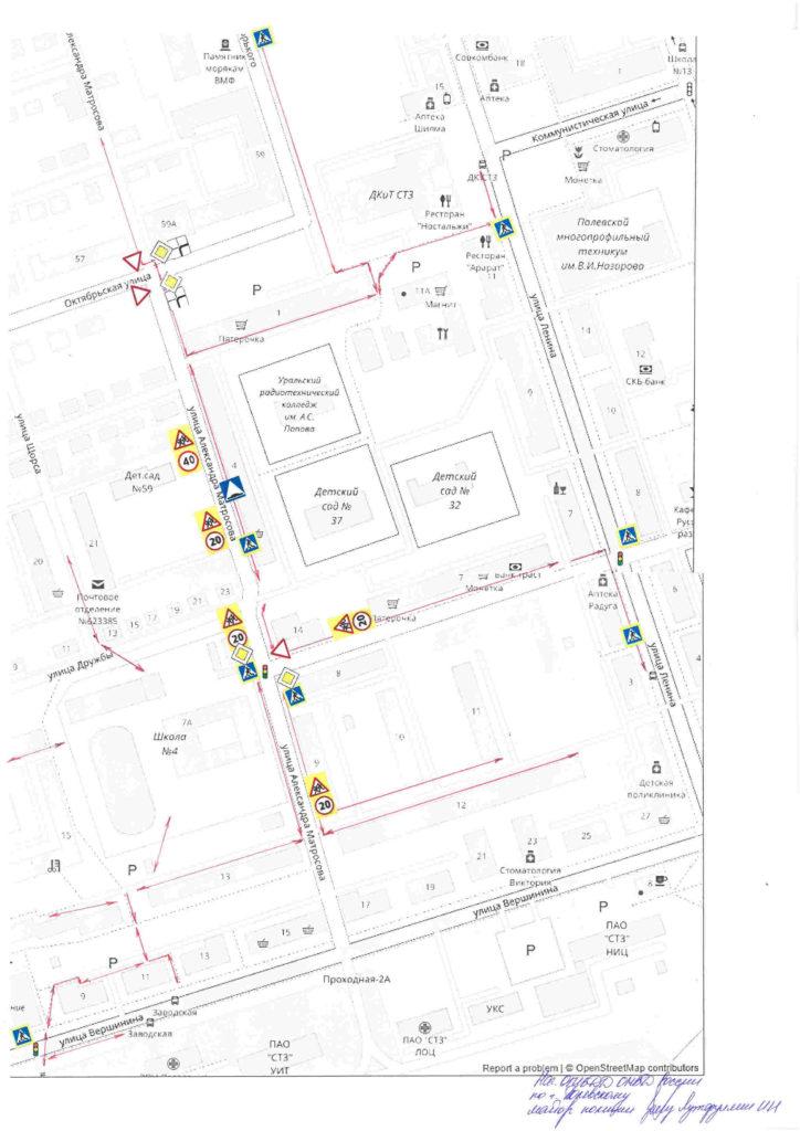 Безопасный маршрут «Дом-школа-дом»