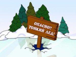 Opasno_Tonkiy_led