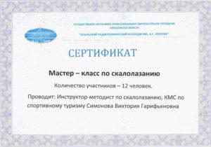 Sertificate_Master-klass_po_skalolazaniu